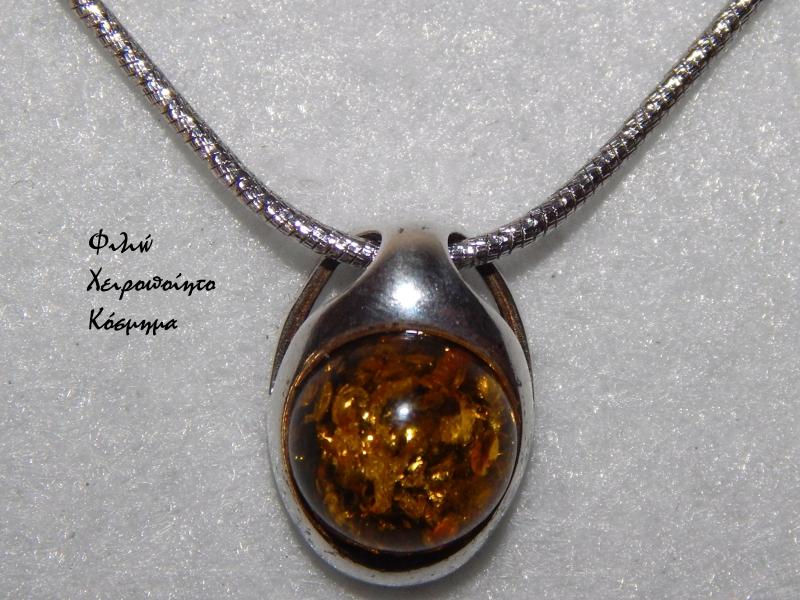Μενταγιόν με Οβάλ ανοιχτό Κεχριμπάρι από Ασήμι 925  - Praktiko Spiti 02067f7f60e